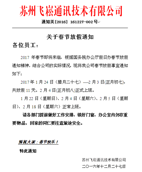 迎新年 苏州飞崧交换机春节放假通知